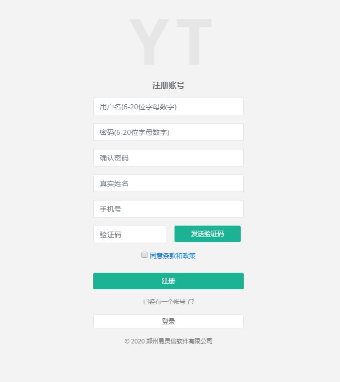 依次输入用户名密码等完成注册